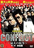 CONFLICT -最大の抗争- 第二章 終結編[DVD]