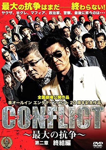 CONFLICT 〜最大の抗争〜 第二章 終結編 [DVD]