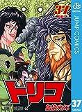 トリコ モノクロ版 37 (ジャンプコミックスDIGITAL)