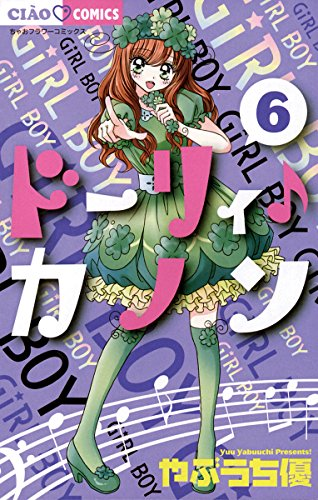 ドーリィ♪カノン(6) (ちゃおコミックス)