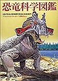 恐竜科学図鑑