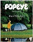 POPEYE(ポパイ) 2019年 9月号 [キャンプがしたい!] [雑誌]