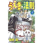 うえきの法則 (1) (少年サンデーコミックス)
