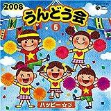 2008 うんどう会(5)ハッピー☆彡