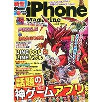 iPhone Magazine (アイフォン・マガジン) Vol.38 2013年 07月号 [雑誌]