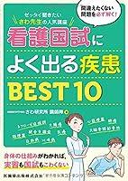 ゼッタイ聞きたい さわ先生の人気講座 看護国試によくでる疾患BEST10