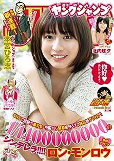 [雑誌] 週刊ヤングジャンプ 2018年29号 [Weekly Young Jump 2018-29]