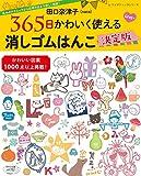 田口奈津子 365日かわいく使える 消しゴムはんこ決定版 (レディブティックシリーズ)