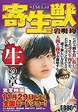 寄生獣 生の章 (講談社プラチナコミックス)