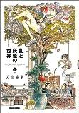 乱と灰色の世界 1巻 (BEAM COMIX)