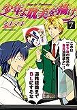 少年よ耽美を描け BOYS BE TAMBITIOUS(7) (ウィングス・コミックス)