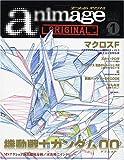 アニメージュオリジナル animage ORIGINAL vol.1 (08.AUG (ロマンアルバム)