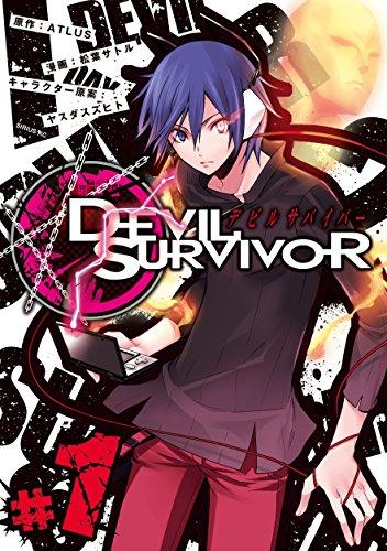 デビルサバイバー(1) (シリウスコミックス)
