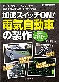 加速スイッチON!電気自動車の製作 (ハードウェア・セレクション・シリーズ)