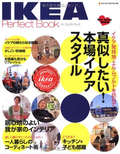IKEA Perfect Book(イケアパーフェクトブック) (NEKO MOOK 1626)