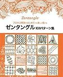 ゼンタングル101パターン集 (ブティックムックno.1323) 画像