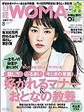 日経ウーマン 2016年 8月号 [雑誌]