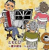 ともしび~歌声喫茶 - ARRAY(0xe9d74f0)