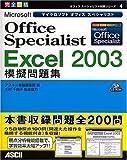 Microsoft Office Specialist Excel 2003模擬問題集 (オフィススペシャリスト対策シリーズ)