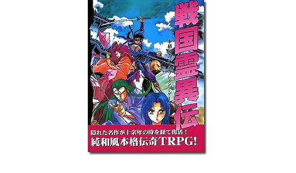 戦国霊異伝 (fukkan.com)    本 ...
