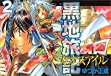 黒地旅記 2 (IDコミックス REXコミックス)