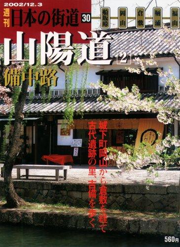 週刊 日本の街道 (30) 山陽道2 備中路