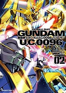 [葛木ヒヨン] 機動戦士ガンダム U.C.0096 ラスト・サン 第01-02巻