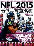 NFL カラー写真名鑑 2015 (B・Bムック) -
