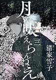 月に吠えらんねえ(3) (アフタヌーンコミックス)