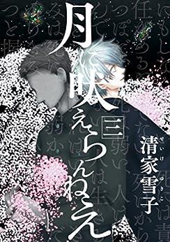 [清家雪子]の月に吠えらんねえ(3) (アフタヌーンコミックス)