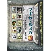 マギヤ・ルスカ ~ロシア・アニメの世界~ [DVD]