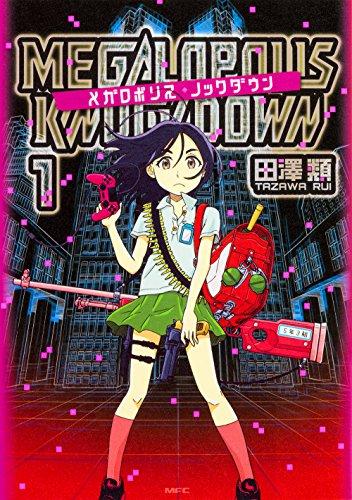 「商業漫画としての正解と真逆の内容」と編集部に言わしめた女子小学生主人公ゲーム漫画『メガロポリス・ノックダウン』