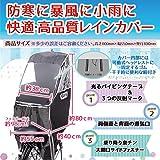 3面反射 チャイルドシート 防風 日射除け カバー 夜も安心 自転車 後ろ 暑さ対策 風防 収納バッグ付