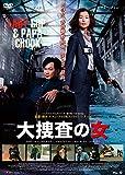大捜査の女[DVD]