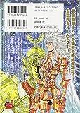 聖闘士星矢EPISODE.Gアサシン 10 (チャンピオンREDコミックス) 画像