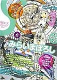 季刊S (エス) 2007年 10月号 [雑誌]