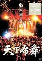 天下布舞 [DVD](在庫あり。)