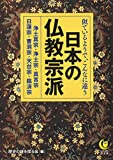 こんなに違う! 日本の仏教宗派(仮): 宗祖・本尊・経典・教え・しきたり…比べてハッキリ! (KAWADE夢文庫) 画像