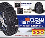 Snow armor (スノーアーマー) 非金属ウレタン樹脂タイヤチェーン CSA19
