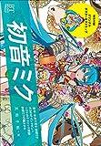 【Amazon.co.jp限定】BT BOOKS 初音ミク オリジナルポストカード付き