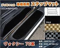 ステップ用フロアマット(色:黒×無地) TOYOTA ノア・ヴォクシー 70系 ZRR70/75 H22.04-26.01(裏面:焼フェルト)(止具:マジックテープ)(枚数:4)(装着:ステップ)