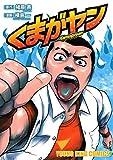 くまがヤン (ヤングキングコミックス)
