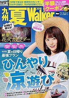 九州夏Walker 2018 ウォーカームック