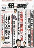 月刊紙の爆弾 2015年 08 月号 [雑誌] 画像