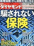週刊 ダイヤモンド 2012年 4/21号 [雑誌]