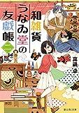 和雑貨うなゐ堂の友戯帳 二 (富士見L文庫)