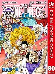 ONE PIECE カラー版 80 (ジャンプコミックスDIGITAL)