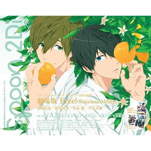spoon.2Di vol.25 (カドカワムック 693)
