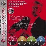 世界一美しい音楽 カラヤン×ベートーヴェン交響曲 ベスト・コレクション CD BOOK 【CD4枚付き】 (CD+テキスト) -