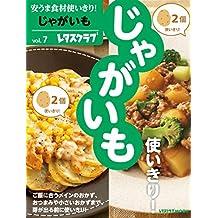 安うま食材使いきり!vol.7 じゃがいも (レタスクラブMOOK)